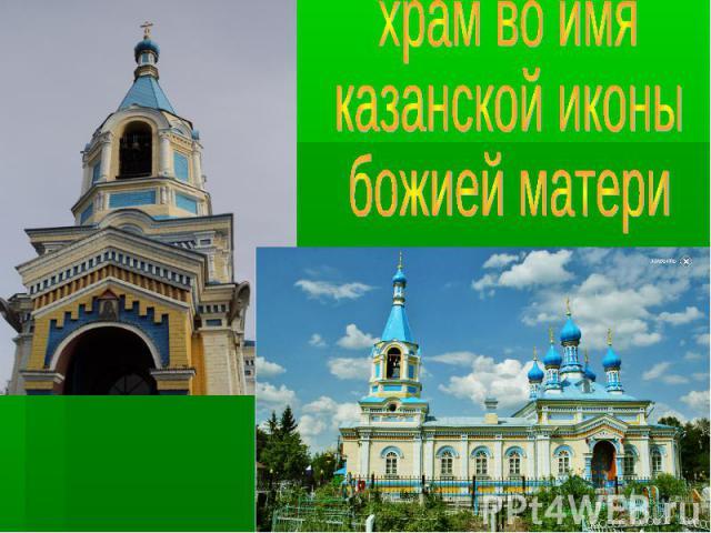 храм во имя казанской иконыбожией матери