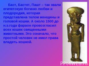 Баст, Бастет, Пашт – так звали египетскую богиню любви и плодородия, которая пре