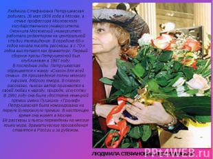 Людмила Стефановна Петрушевская родилась 26 мая 1938 года в Москве, в семье проф