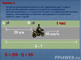 Пример 2.На шоссе расположены пункты А и В, удаленные друг от друга на 20 км. Мо