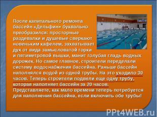 После капитального ремонта бассейн «Дельфин» буквальнопреобразился: просторные р