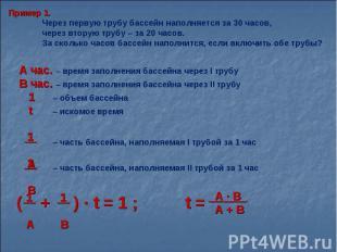 Пример 1.Через первую трубу бассейн наполняется за 30 часов, через вторую трубу