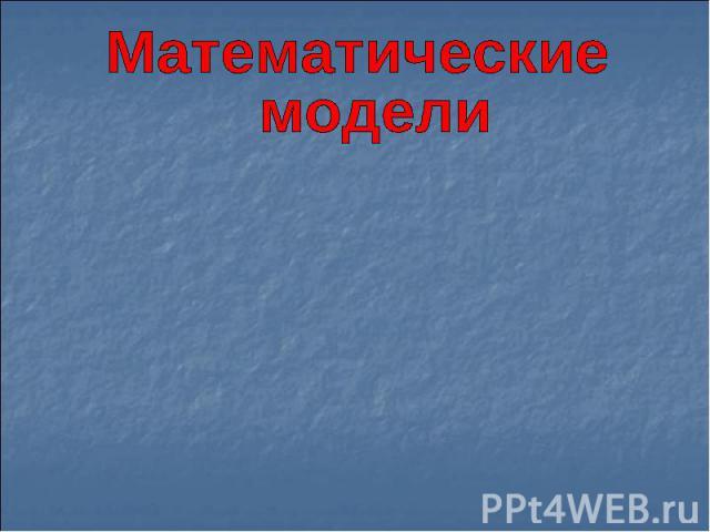 Математические модели