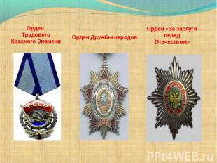 Орден Трудового Красного ЗнамениОрден Дружбы народовОрден «За заслуги перед Отеч