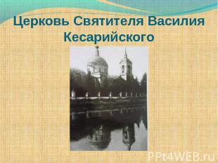 Церковь Святителя Василия Кесарийского
