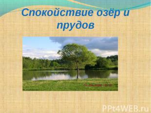 Спокойствие озёр и прудов