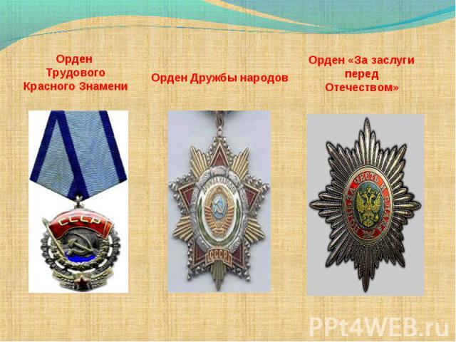 Орден Трудового Красного ЗнамениОрден Дружбы народовОрден «За заслуги перед Отечеством»
