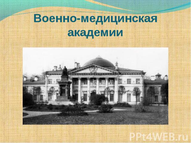 Военно-медицинская академии