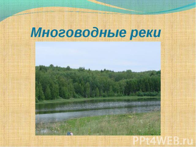 Многоводные реки