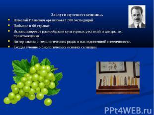 Заслуги путешественника. Николай Иванович организовал 200 экспедиций .Побывал в