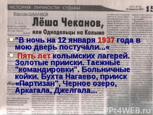 """""""В ночь на 12 января 1937 года в мою дверь постучали...« Пять лет колымских лаге"""