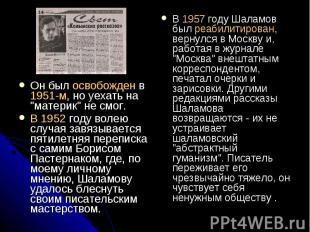 """Он был освобожден в 1951-м, но уехать на """"материк"""" не смог. В 1952 году волею сл"""
