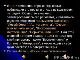В 1987 появились первые серьезные публикации его прозы и стихов из колымских тет