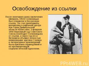 Освобождение из ссылки После окончания срока заключения (февраль 1953) Солженицы