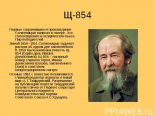 Щ-854 Первые сохранившиеся произведения Солженицын написал в лагере. Это стихотв