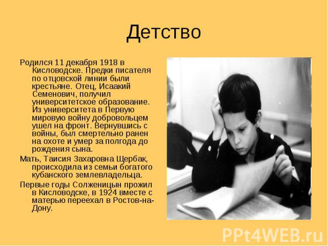 Детство Родился 11 декабря 1918 в Кисловодске. Предки писателя по отцовской линии были крестьяне. Отец, Исаакий Семенович, получил университетское образование. Из университета в Первую мировую войну добровольцем ушел на фронт. Вернувшись с войны, бы…
