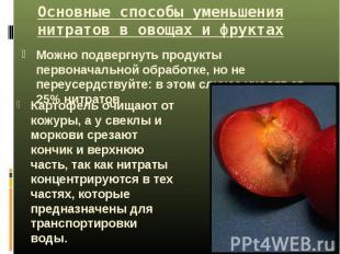 Основные способы уменьшения нитратов в овощах и фруктах Можно подвергнуть продук