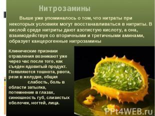 Нитрозамины Выше уже упоминалось о том, что нитраты при некоторых условиях могут