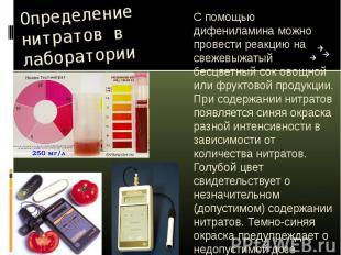 Определение нитратов в лаборатории С помощью дифениламина можно провести реакцию