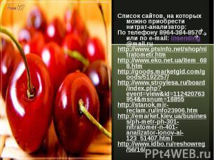 Список сайтов, на которых можно приобрести нитрат-анализатор:По телефону 8964-38