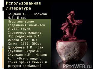 Использованная литература Бандман А.Л., Волкова Н.В. И др. Неорганические соедин