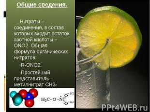 Общие сведения. Нитраты – соединения, в состав которых входит остаток азотной ки