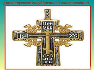 Древнерусское государство и христианство