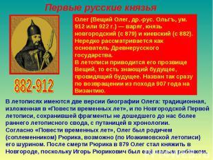 Первые русские князья Олег (Вещий Олег, др.-рус. Ольгъ, ум. 912 или 922 г.) — ва