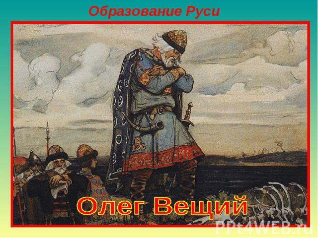 Образование Руси Олег Вещий