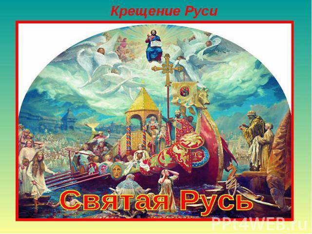 Крещение РусиКрещение Руси— введение в Киевской Руси христианства как государственной религии, осуществлённое в конце X века князем Владимиром Святославичем. Источники дают противоречивые указания на точное время крещения. Традиционно, вслед за лет…
