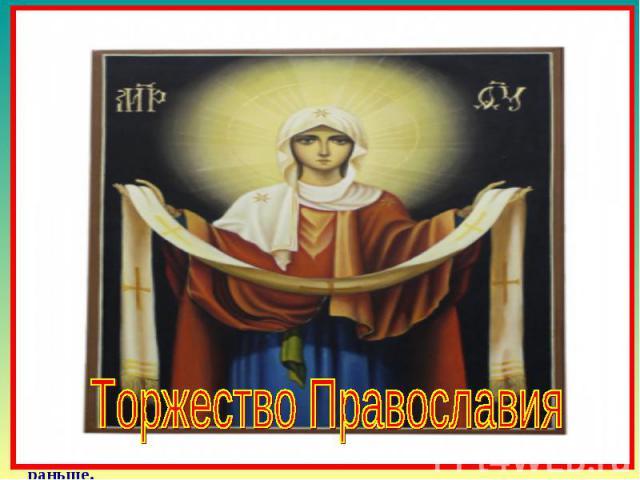 Торжество Православия Православие и национальная культура Принятие христианства содействовало развитию зодчества и живописи в средневековых её формах, проникновению византийской культуры как наследницы античной традиции. Принятие христианства как го…