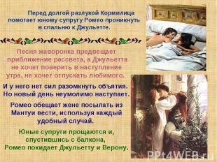 Перед долгой разлукой Кормилица помогает юному супругу Ромео проникнуть в спальн