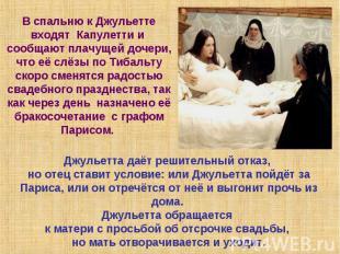 В спальню к Джульетте входят Капулетти и сообщают плачущей дочери, что её слёзы