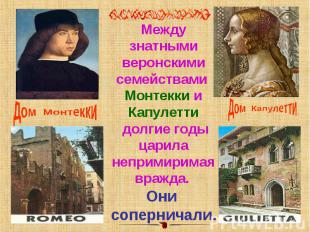 Между знатными веронскими семействами Монтекки и Капулетти долгие годы царила не