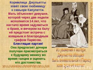 Кормилица Джульетты зовёт свою любимицу к синьоре Капулетти. Мать объясняет дев