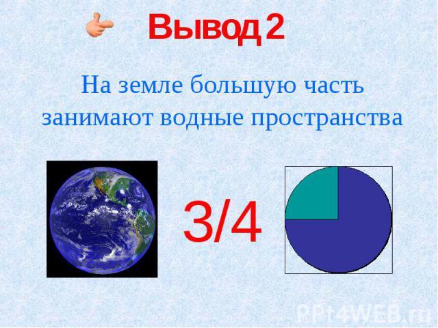 Вывод 2 На земле большую часть занимают водные пространства