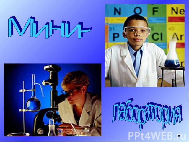 Мини-лаборатория