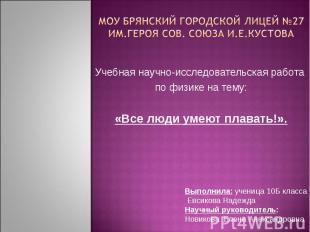 Моу Брянский городской лицей №27 им.героя сов. союза и.е.кустова Учебная научно-