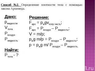 Способ №2. Определение плотности тела с помощью закона Архимеда.Дано:pжидкостиVт
