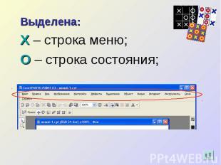 Выделена: Х – строка меню; О – строка состояния;