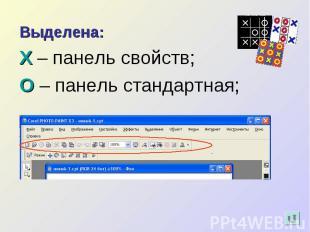 Выделена: Х – панель свойств; О – панель стандартная;