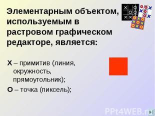 Элементарным объектом, используемым в растровом графическом редакторе, является: