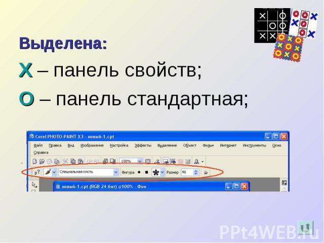 Выделена: Х – панель свойств;О – панель стандартная;