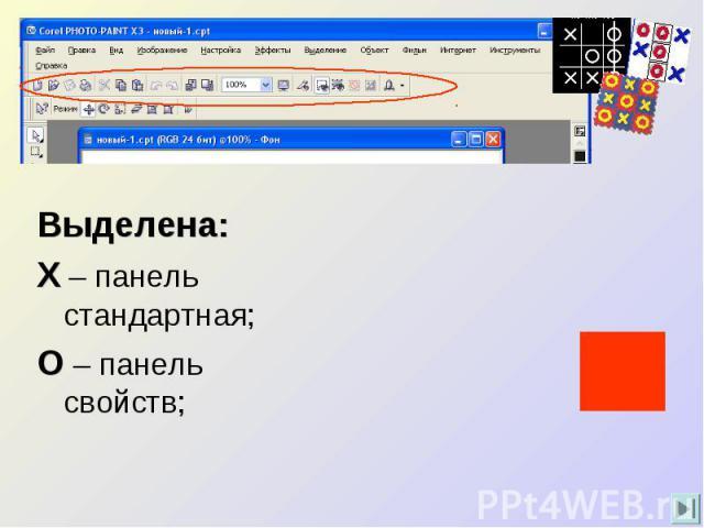 Выделена: Х – панель стандартная;О – панель свойств;