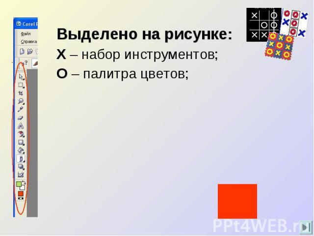 Выделено на рисунке: Х – набор инструментов;О – палитра цветов;