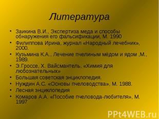 Литература Заикина В.И., Экспертиза меда и способы обнаружения его фальсификации