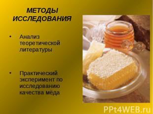 МЕТОДЫИССЛЕДОВАНИЯ Анализ теоретической литературыПрактический эксперимент по ис