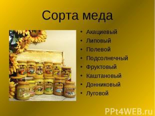 Сорта меда АкациевыйЛиповыйПолевойПодсолнечныйФруктовыйКаштановыйДонниковыйЛугов