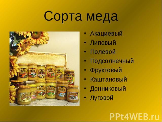 Сорта меда АкациевыйЛиповыйПолевойПодсолнечныйФруктовыйКаштановыйДонниковыйЛуговой