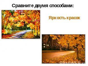 Сравните двумя способами:Яркость красок
